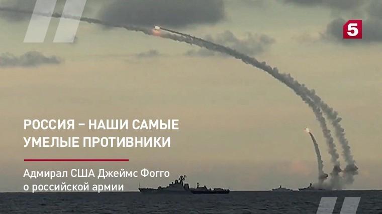 адмирал сша джеймс фогго российской армии