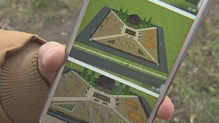 ленобласти чиновники виртуальной игрой благоустроить поселок