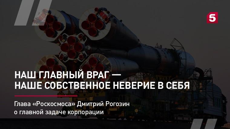 глава роскосмоса дмитрий рогозин главной задаче корпорации