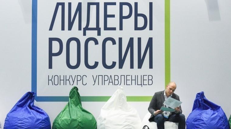Видео: ВСочи продолжается финальный этап конкурса «Лидеры России»