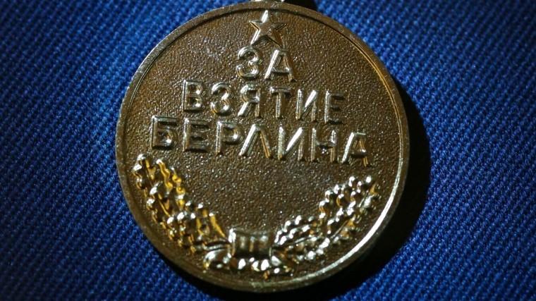 Видео: Медаль «Завзятие Берлина»