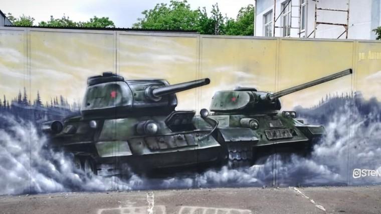 ВКраснодаре кДню Победы настене появились идущие внаступление Т-34