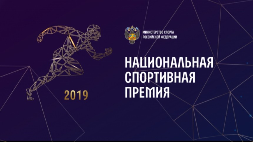 Названы имена спортсменов года поверсии Минспорта РФ