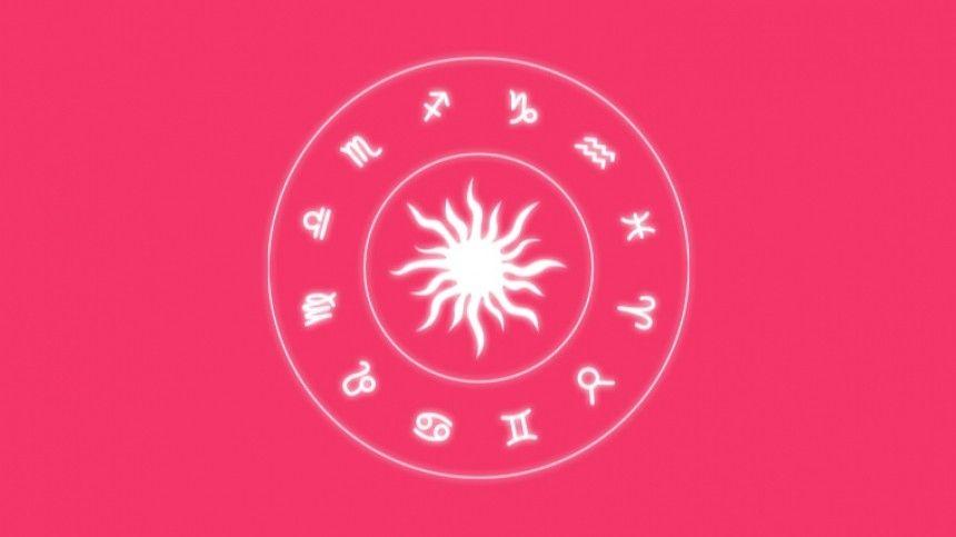 Гороскоп на14января: Солнце взнаке Козерога побуждает нариск