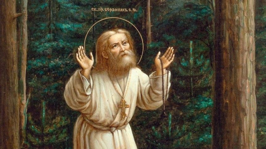 День Серафима Саровского: что можно ичто нельзя делать 1августа