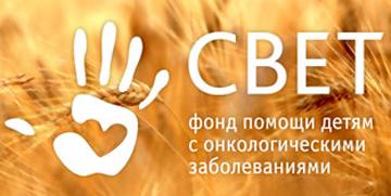 Фонд «СВЕТ»