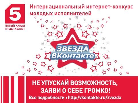 Телеканал звезда вк - b05a