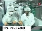Видеоновость: В МАГАТЭ считают, что Иран ускорил процесс обогащения урана.