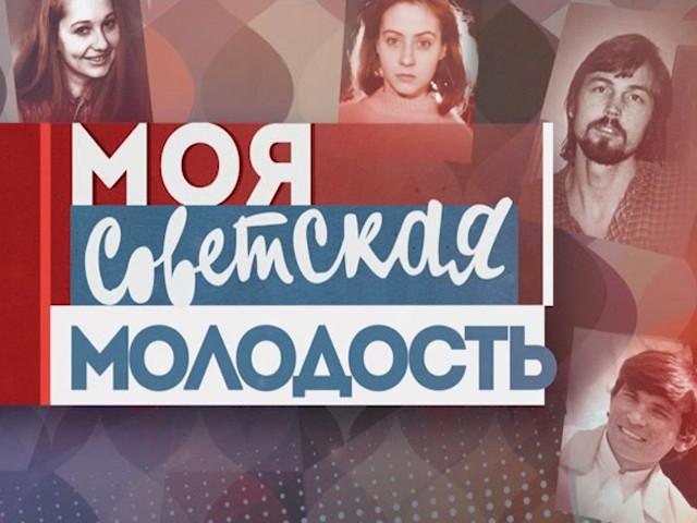 Моя советская молодость