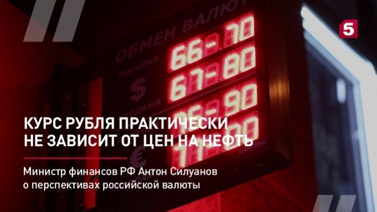 Министр финансов РФАнтон Силуанов оперспективах российской валюты