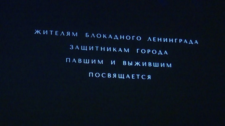 В«ЛенДоке» состоялся показ фильма «Коридор бессмертия»