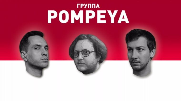Интервью сPompeya: омировом турне, Киркорове и«Казантипе»