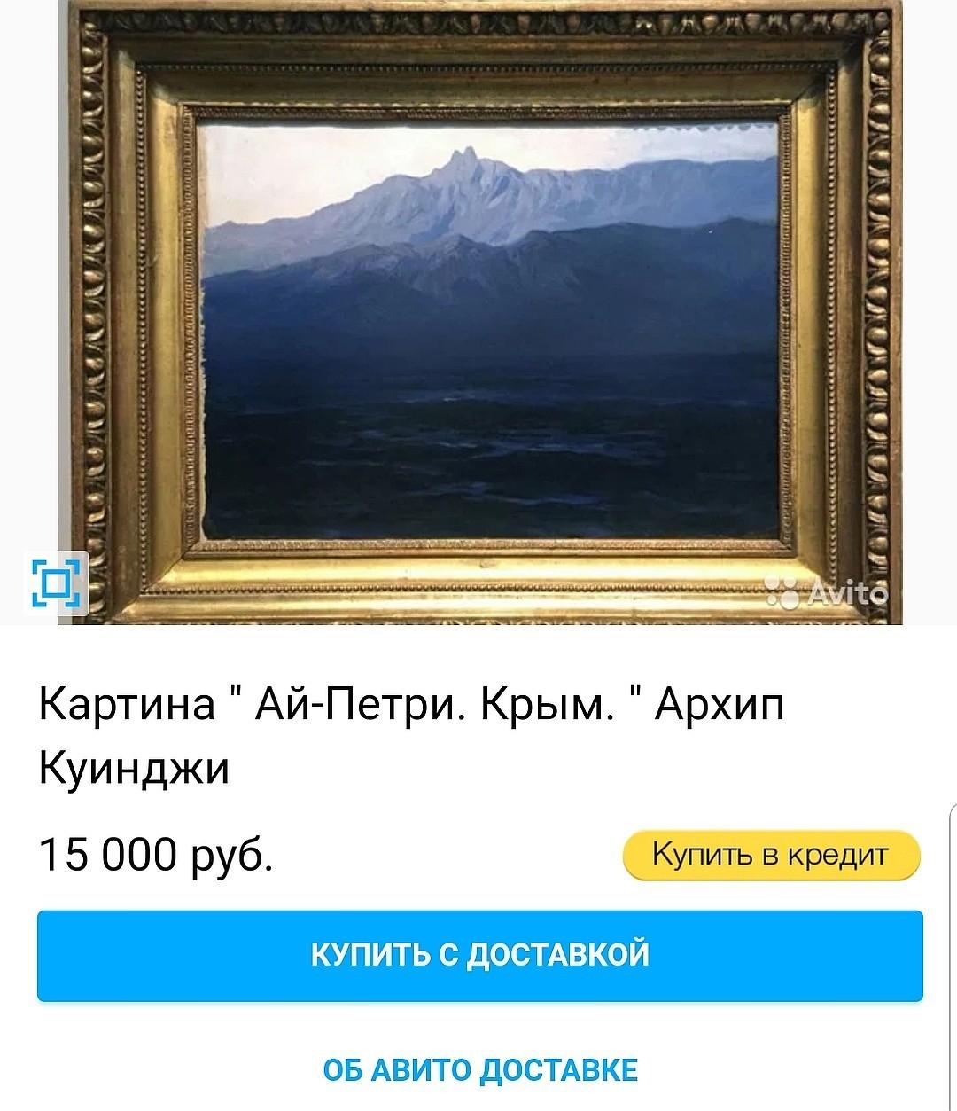 b28722c4b473 Украденную из Третьяковки картину Куинджи продают на Авито