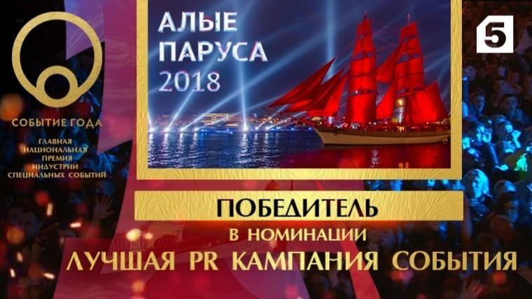 Пятый канал победил вноминации «Лучшая PR-кампания события» премии «Событие года»