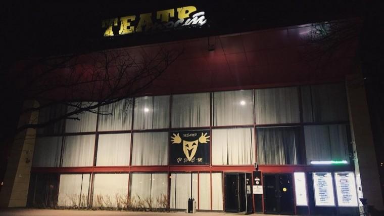 Обыски проводятся в театре «ФЭСТ» в Мытищах