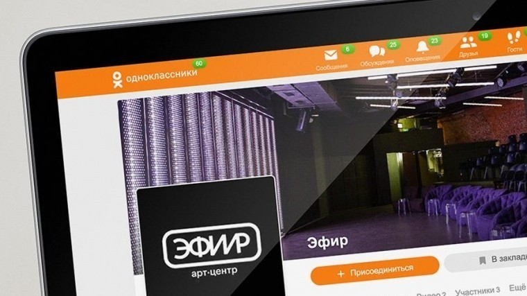 «Одноклассники» поддержат участников театрального фестиваля «Другой Эфир»