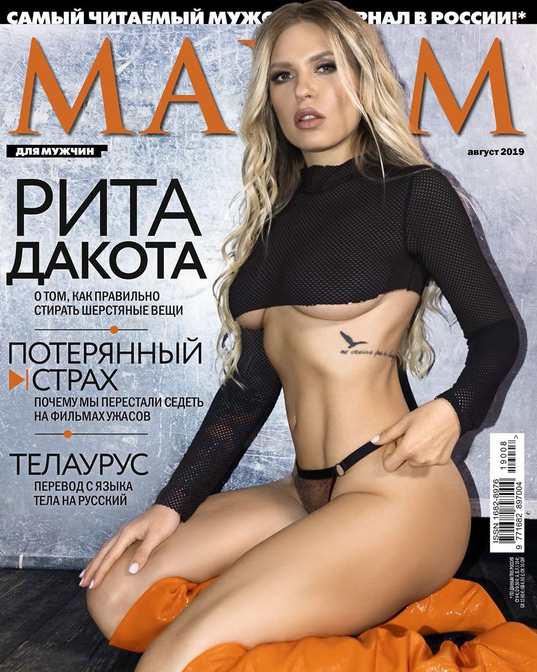 «Огонь, пожар!»: Рита Дакота снялась для обложки мужского журнала