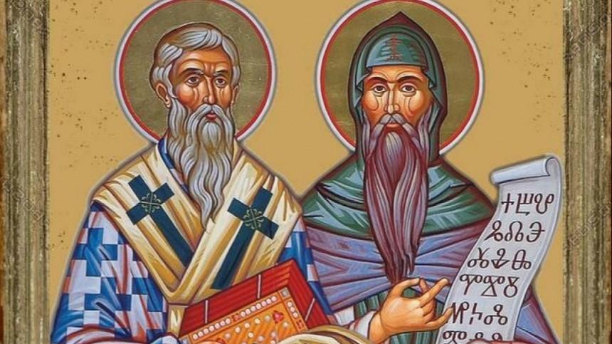 Кирилл и мефодий открытка, днем рождения
