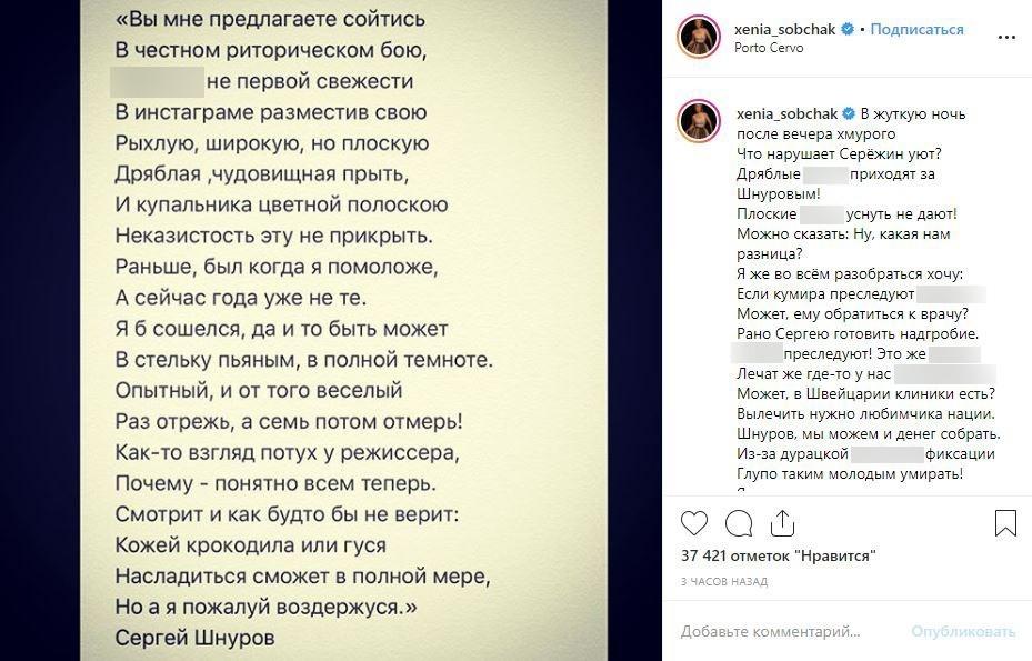 «Непервой свежести»: Шнуров оценил полунагую пятую точку Собчак