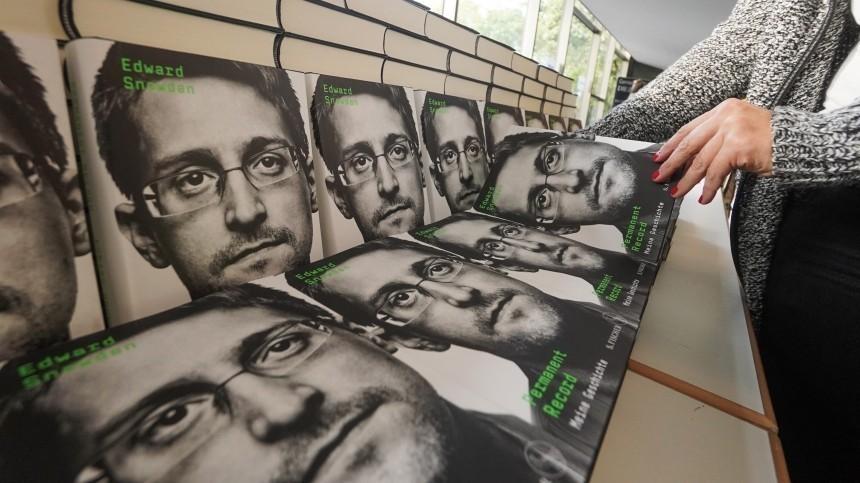 Мемуары Сноудена поступили в продажу