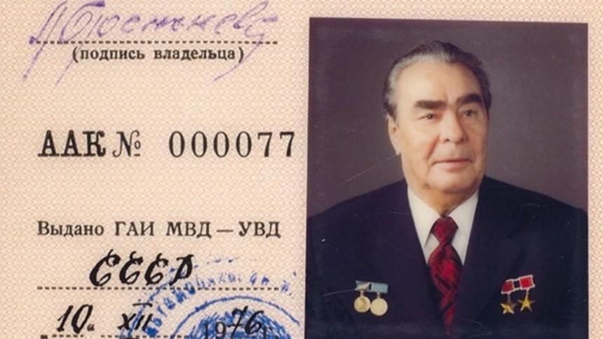 Водительские права Брежнева ушли на торгах за 1,5 млн рублей