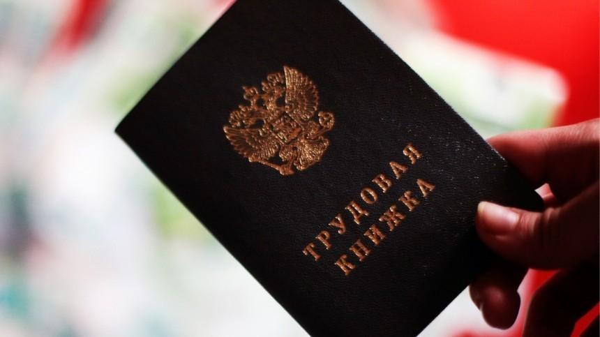 Госдума приняла закон о введении с 2020 года электронных трудовых книжек