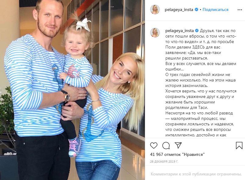 Развод Пелагеи с Иваном Телегиным оброс массой слухов. Певица сделала заявление на своей странице в соцсети