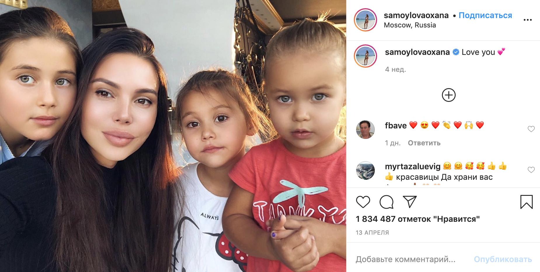 Оксана Самойлова сдочерьми Ариелой, Леей иМайей