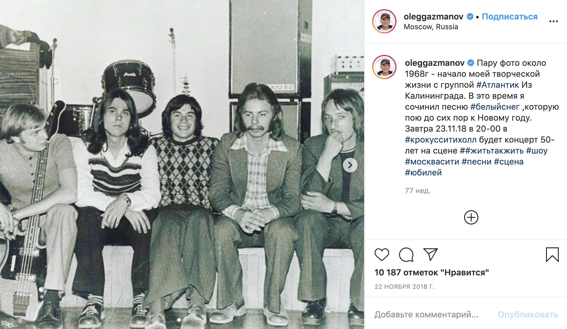 Олег Газманов (в центре) в начале музыкальной карьеры