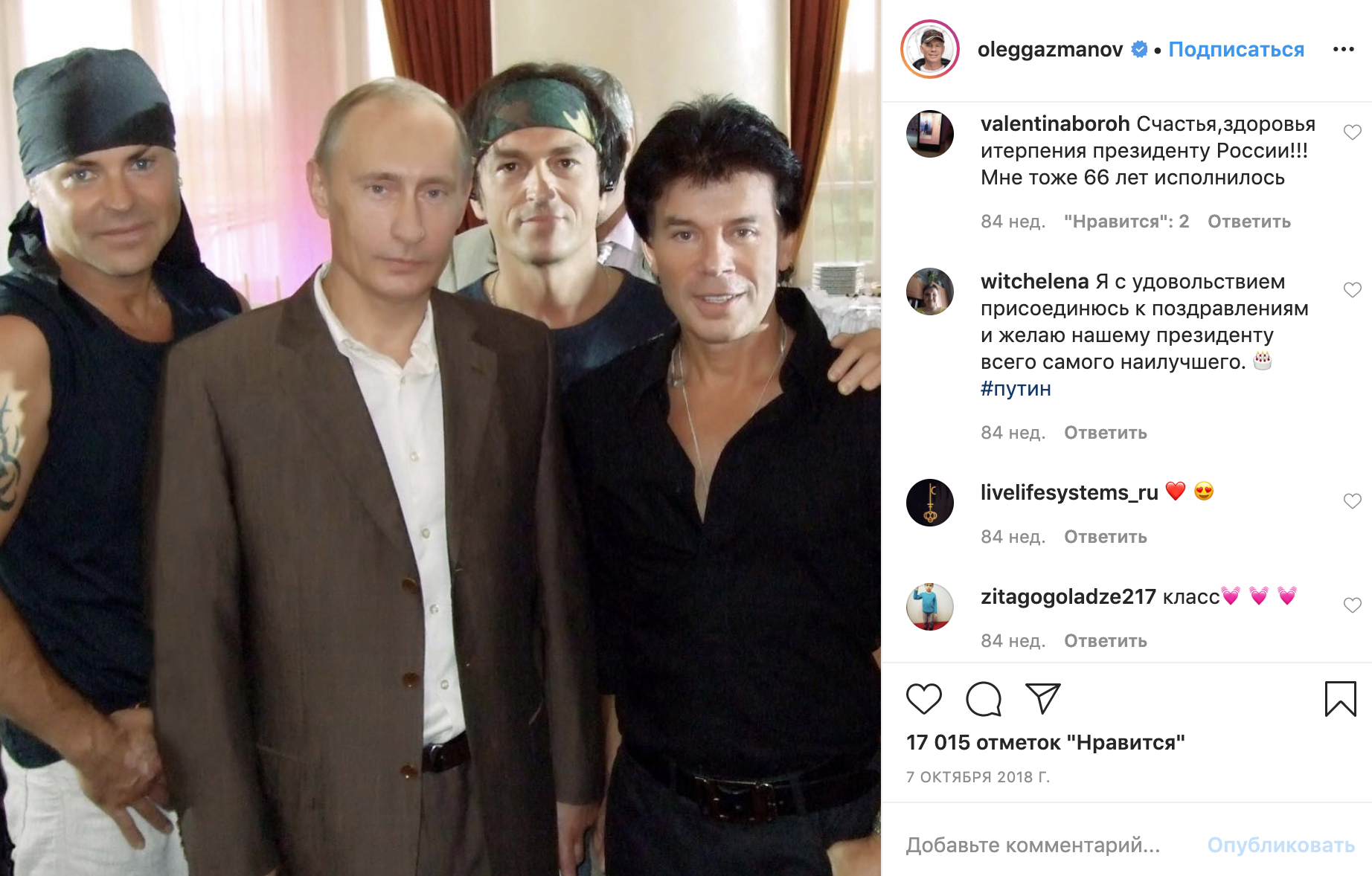 Олег Газманов и президент В.В.Путин