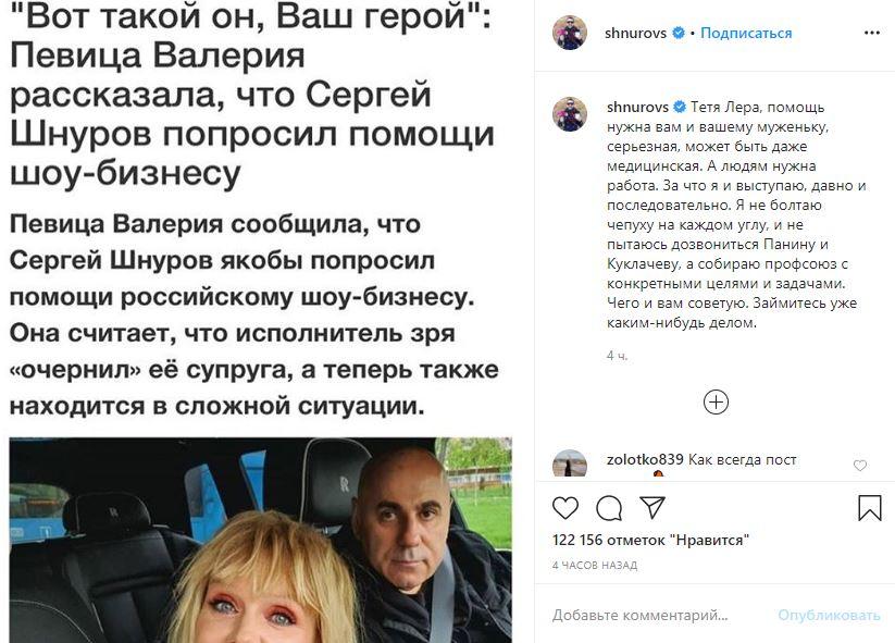 «Тетя Лера»: Шнуров ответил Валерии наобвинение в«переобувании»