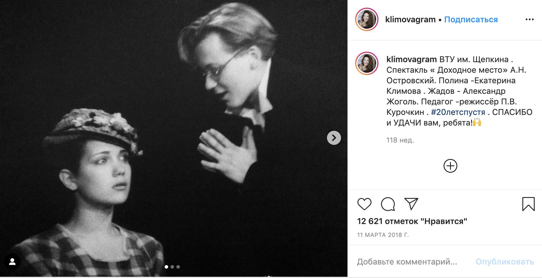 Е. Климова вбытность студенткой Щукинского училища играет вспектакле