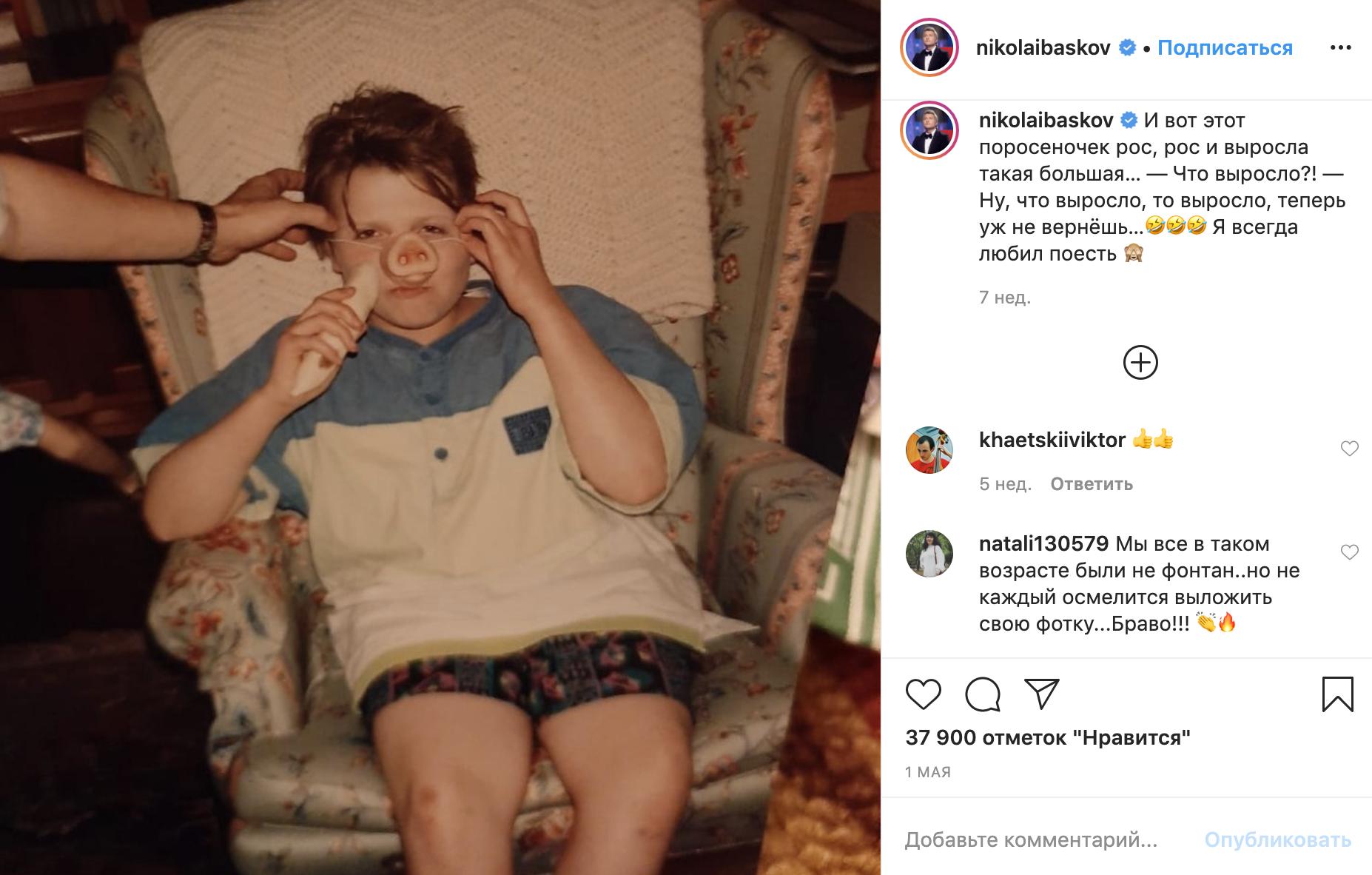 Николай Басков в детстве
