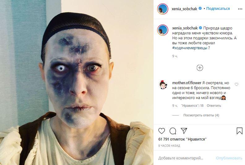 «Фото без грима»: Собчак примерила образ зомби из«Ходячих мертвецов»
