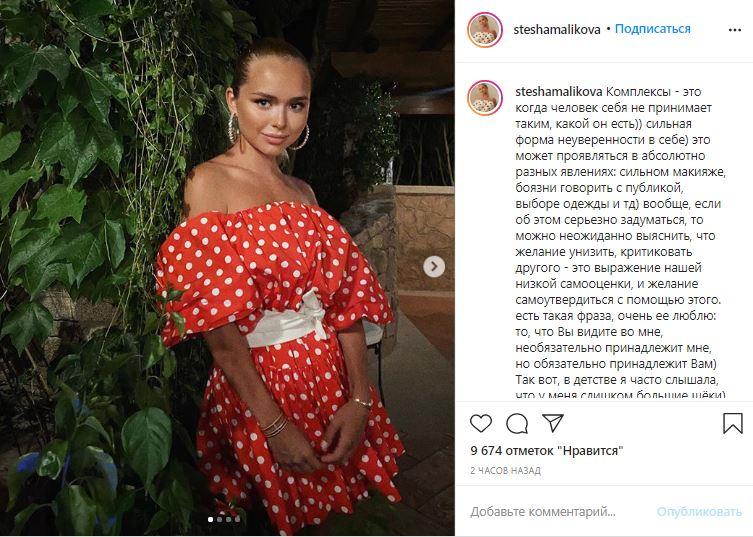 Стеша Маликова рассказала окомплексах, отравлявших ейжизнь