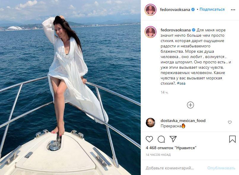 «Море— как душа человека»: Оксана Федерова призналась влюбви кстихии