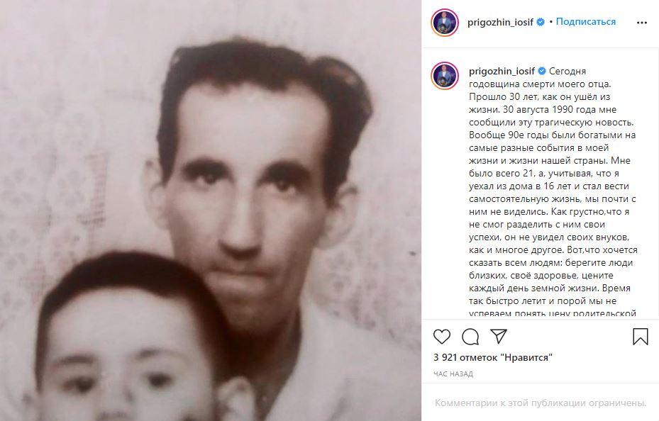 Погулявший насвадьбе пасынка Пригожин помянул отца ипосетовал, что тот неувидел внуков
