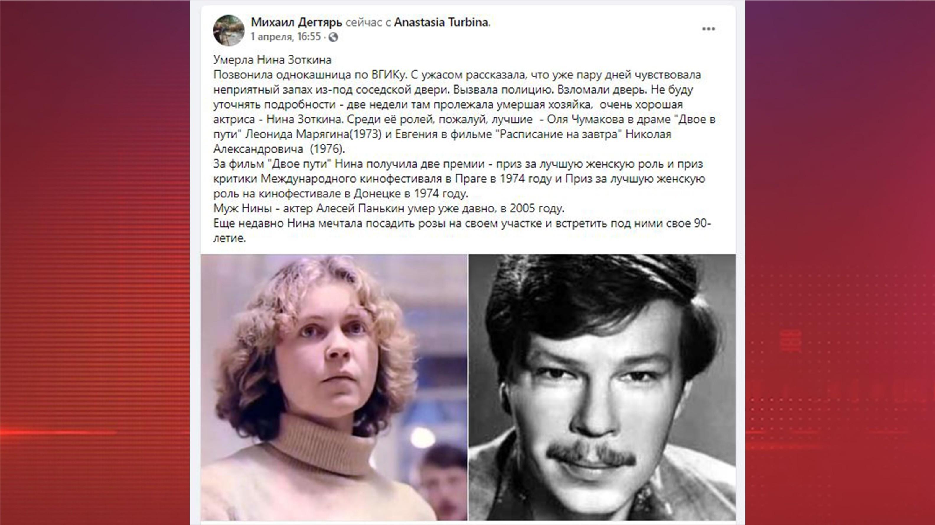 Две недели пролежала мертвой: стали известны подробности гибели Нины Зоткиной