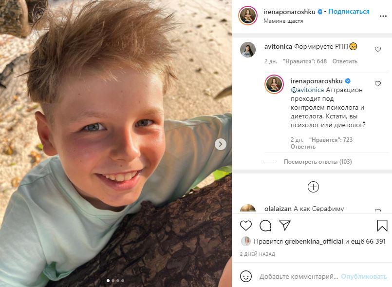 «Формируете РПП»: Ирену Понарошку раскритиковали зажесткую диету для сына