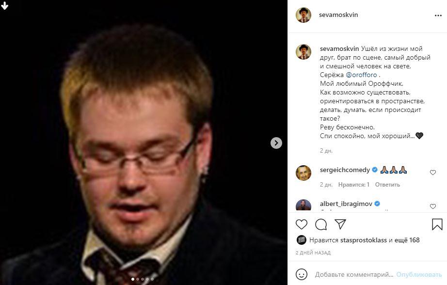 ВПетербурге похоронили сценариста Comedy Сергея Арефьева