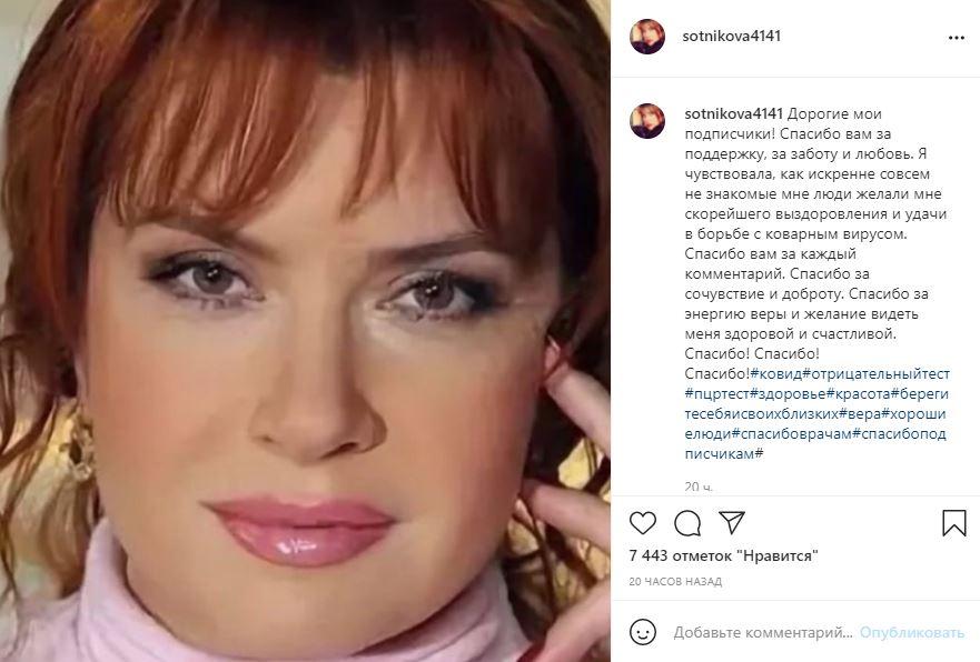 «Подштармливает»: Вера Сотникова рассказала опоследствиях коронавируса