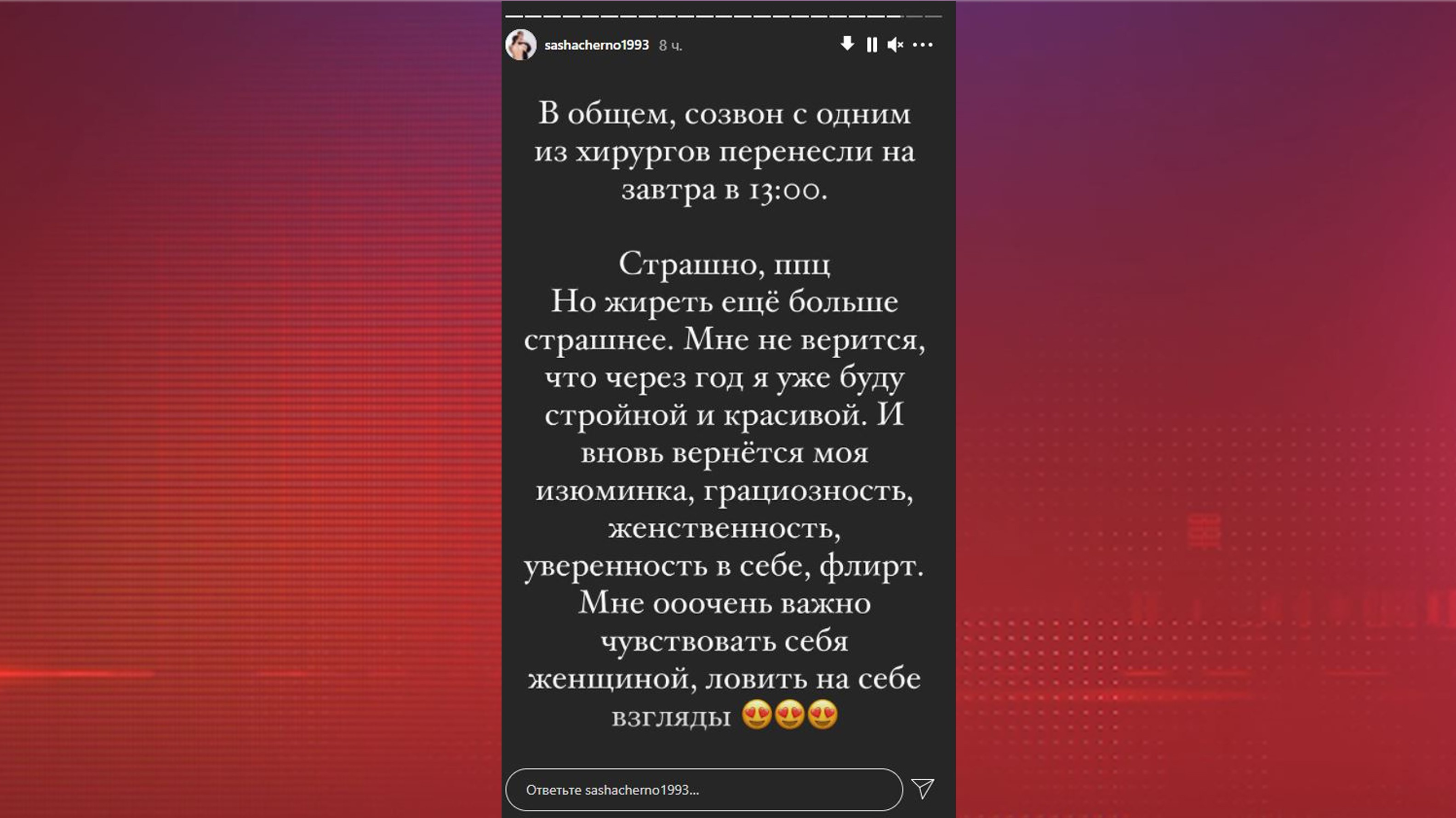 Звезда «Дома-2» Саша Черно решилась наоперацию поуменьшению желудка