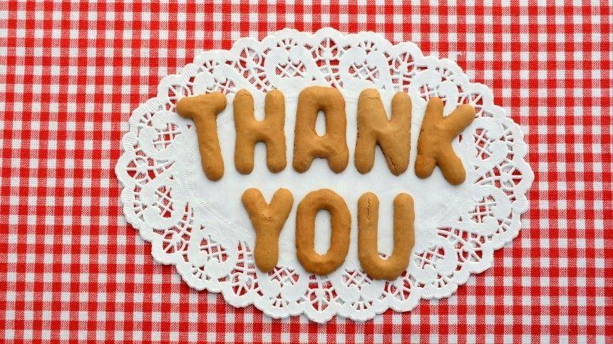 В мире 11 января отмечают День спасибо