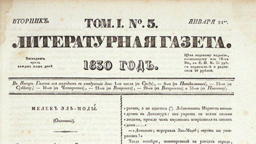 Путин поздравил коллектив «Литературной газеты» со 190-летием издания