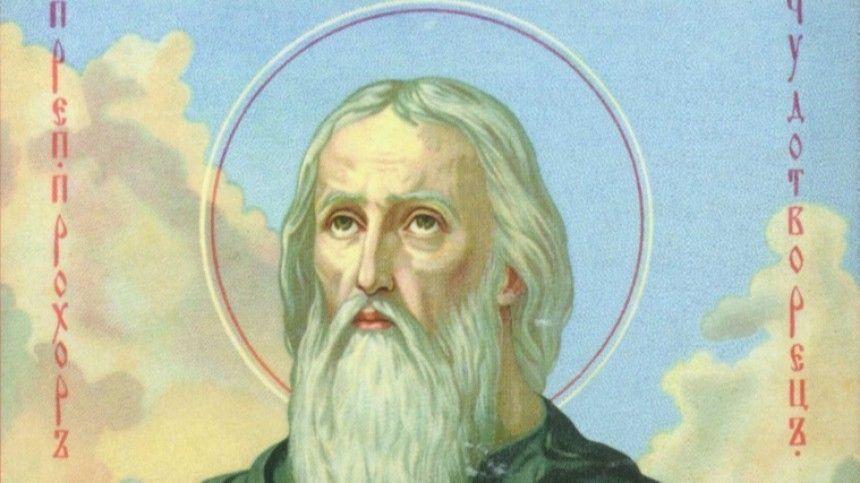 Прохор-чудотворец: что можно и категорически нельзя делать …