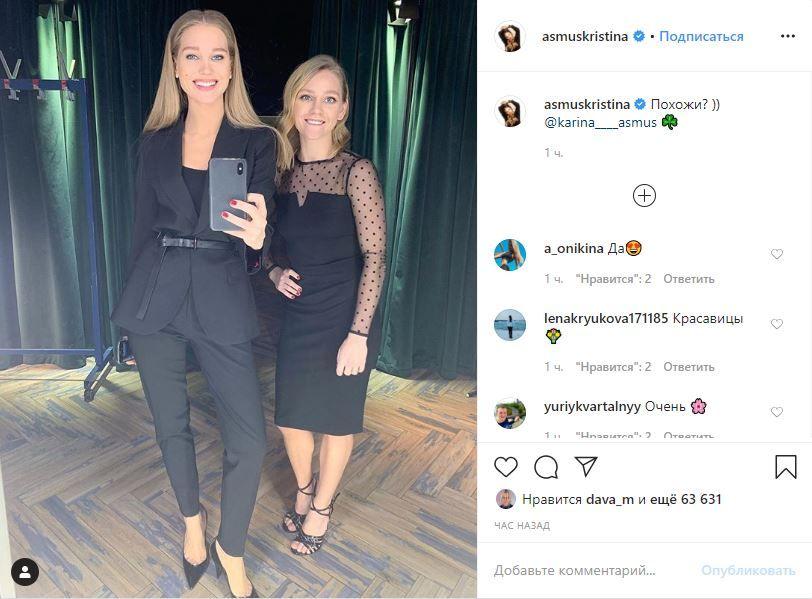 Кристина Асмус похвасталась младшей сестрой: Как две капли