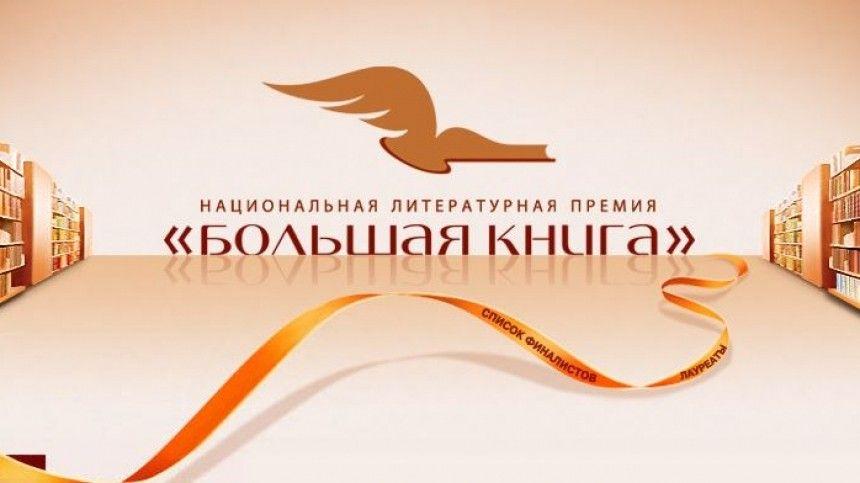 Обнародован «короткий список» премии «Большая книга»
