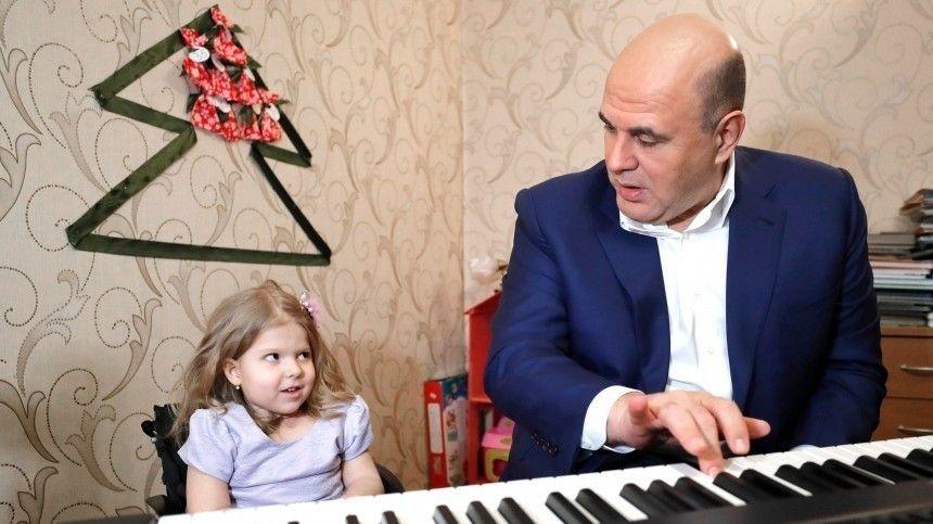 Мишустин подарил девочке из Твери синтезатор и сыграл для нее Голубой вагон