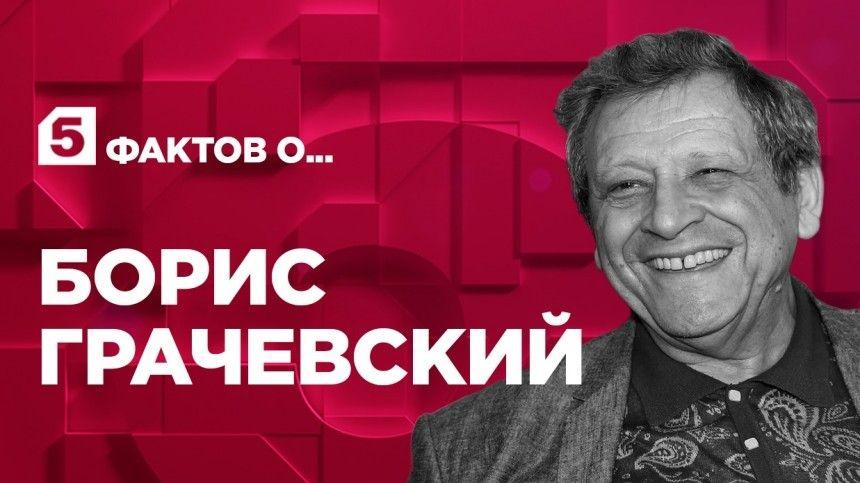Пять фактов о Борисе Грачевском