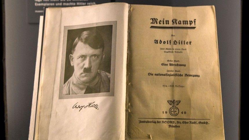 ВПольше переиздали «Майн кампф»* Гитлера накануне Дня памяти жертв холокоста